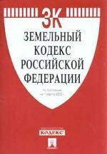 Земельный кодекс РФ (по состоянию на 1.03.05)