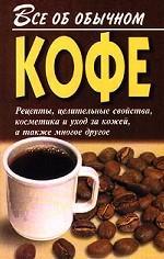 Все об обычном кофе