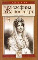 Жозефина Бонапарт. Тайна любви и смерти