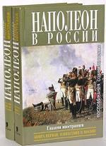 Наполеон в России глазами иностранцев. В 2 книгах