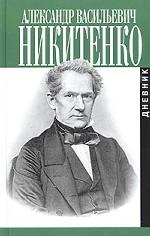 Записки и дневник. В 3 томах. Том 1