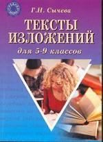 Тексты изложений, 5-9 класс