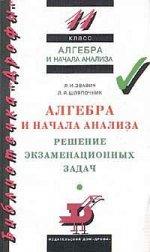 Алгебра и начала анализа. Решение экзаменационных задач. 11 класс