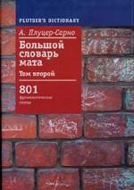 Материалы к словарю русского мата. Том второй