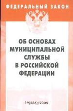 """Федеральный закон """"Об основах муниципальной службы в РФ"""""""