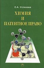 Химия и патентное право