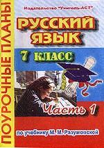 Русский язык. 7 класс. 1 часть. Поурочные планы по учебнику Разумовской