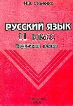 Русский язык. 11 класс. Поурочные планы по учебнику Грекова В.Ф.