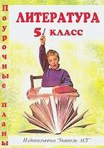 Литература. 5 класс: Поурочные планы. Издание 2-е