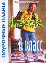 Литература. 6 класс. Поурочные планы по учебнику Курдюмовой