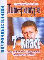 Литература. 7 класс. Поурочные планы по учебнику Курдюмовой