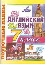 Английский язык. Поурочные планы по учебнику Кузовлева В. П., 7 класс