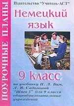 Немецкий язык. Поурочные планы по учебнику Бим И.Л., 9 класс