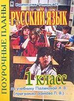 Русский язык. 1 класс. Поурочные планы по учебнику Поляковой, программа Занкова