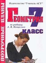 Геометрия, 7 класс. Поурочные планы к учебнику Погорелова А. В