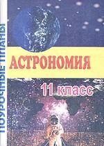 Астрономия. Поурочные планы. 11 класс