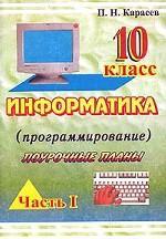Информатика (программирование).Поурочные планы. Часть 1, 10 класс