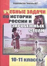 Учебные задачи по истории России и зарубежных стран. 10-11 классы