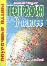 География, 8 класс. Поурочные планы по учебнику Раковской
