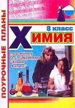 Химия. 8 класс. Поурочные планы по учебнику Габриеляна О.С