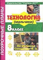 Технология (мальчики), 8 класс: поурочные планы по учебнику В.Д. Симоненко