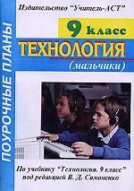 Технология (мальчики), 9 класс. Часть 1. Поурочные планы