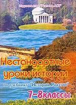 Нестандартные уроки по учебники. История России 7-8 класс