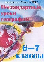 География. Нестандартные уроки, 6-7 классы