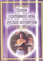Поэзия Серебряного века, 11 класс. Поурочные планы, 112 стр. ( )