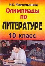 Олимпиады по литературе, 10 класс