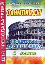Олимпиады по истории древнего мира, 5 класс