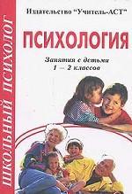 Психология, 1-2 класс. Разработки занятий с детьми