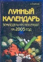 Лунный календарь земледельческих работ на 2005 год