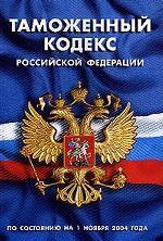 Таможенный кодекс РФ. По состоянию на 1 ноября 2004