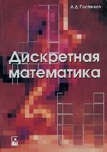 Скачать Дискретная математика бесплатно А. Плотников