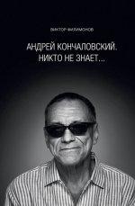 """""""Андрей Кончаловский. Никто не знает. .. """""""