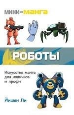 Ли Йишан. Мини-манга: роботы. Карманный справочник по рисованию 150x232