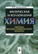 Физическая и коллоидная химия. Методы физико-химического анализа