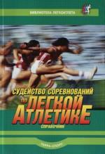 Судейство соревнований по легкой атлетике. Справочник