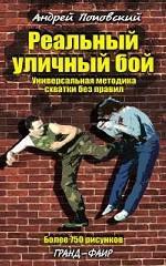 Реальный уличный бой
