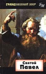 Святой Павел