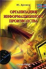 Организация информационного производства: учебное пособие