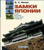 Замки Японии. История, конструкция, осадная техника, путеводитель