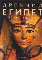 Древний Египет. Энциклопедия