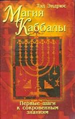 Магия Каббалы. Первые шаги к сокровенным знаниям