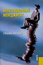 Инвестиционный менеджмент: учебное пособие