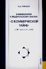 """Комментарий к ФЗ №98 """"О коммерческой тайне"""": от 29 июля 2004 г"""