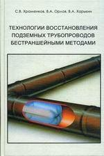 Технологии восстановления подземных трубопроводов бестраншейными методами