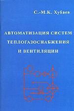 Автоматизация систем теплогазоснабжения и вентиляции