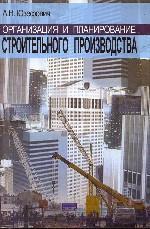 Организация и планирование строительного производства